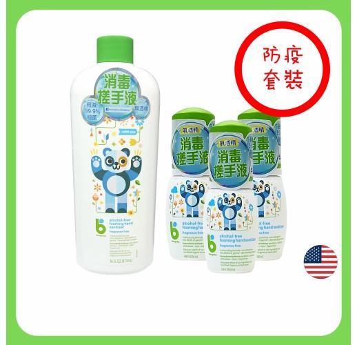 babyganics Hand Sanitizer Set