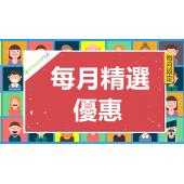 Jan. Super Promotion